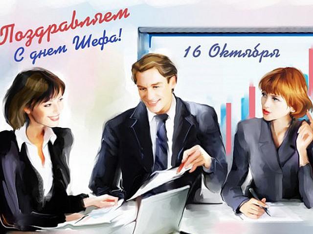 День босса женщины открытки