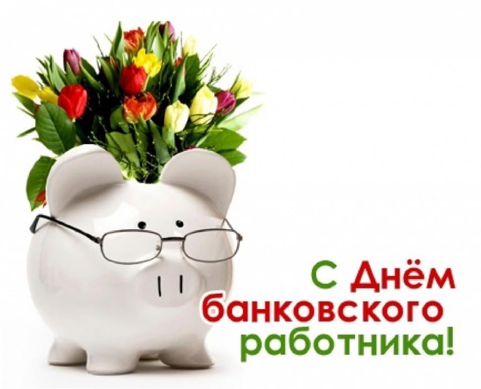 Для, открытка день рождения банкиру