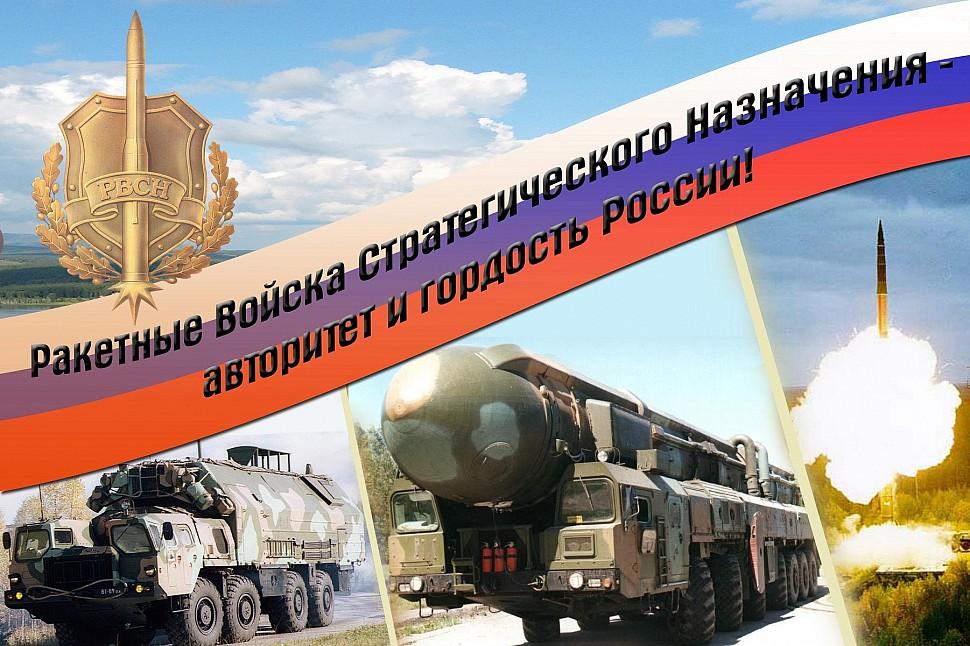 Открытка ко дню ракетных войск
