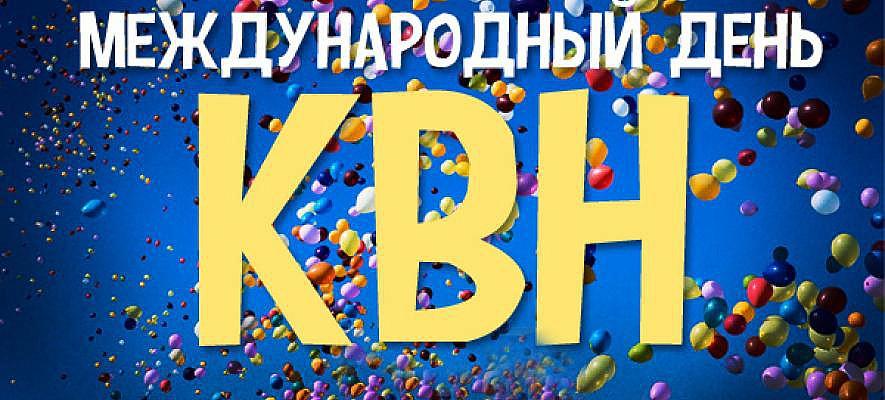 Квн поздравления с днем рождения