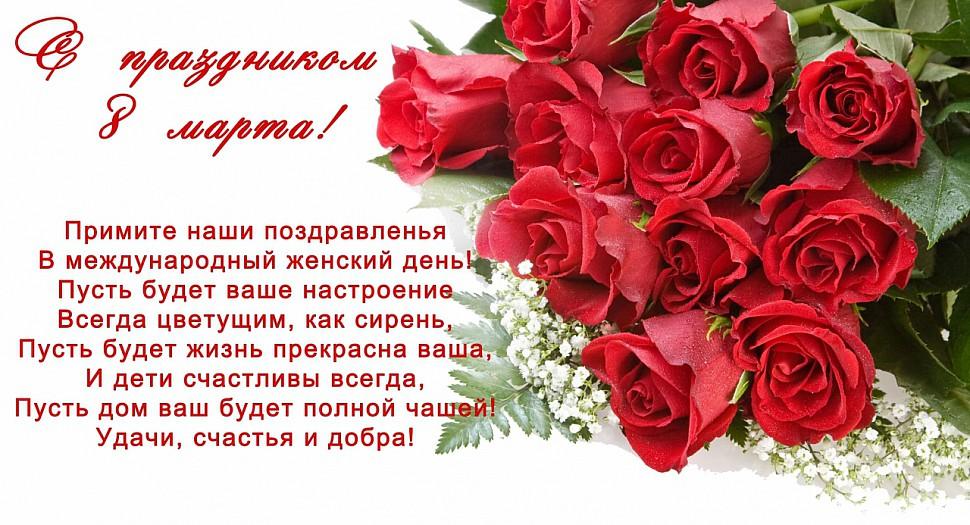 Примите наши поздравления в международный женский день текст