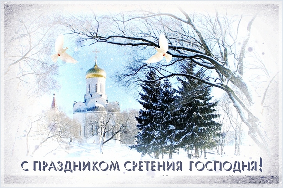Поздравление сретение господне открытки