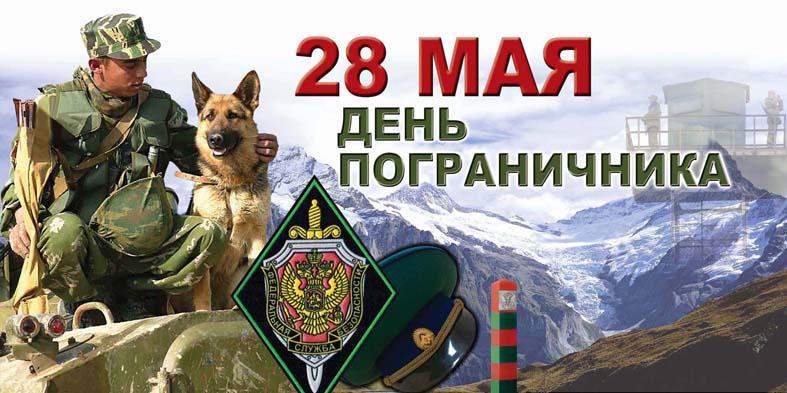 День пограничника поздравление главы района